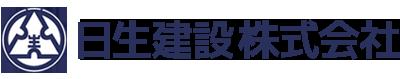 日生建設株式会社‐大阪の総合建設業